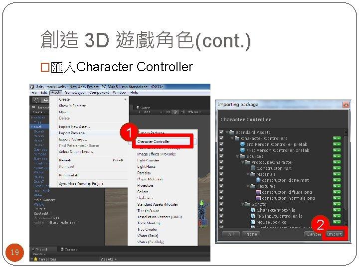 創造 3 D 遊戲角色(cont. ) �匯入Character Controller 1 2 19