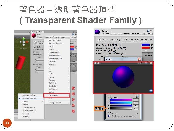著色器 – 透明著色器類型 ( Transparent Shader Family ) 44