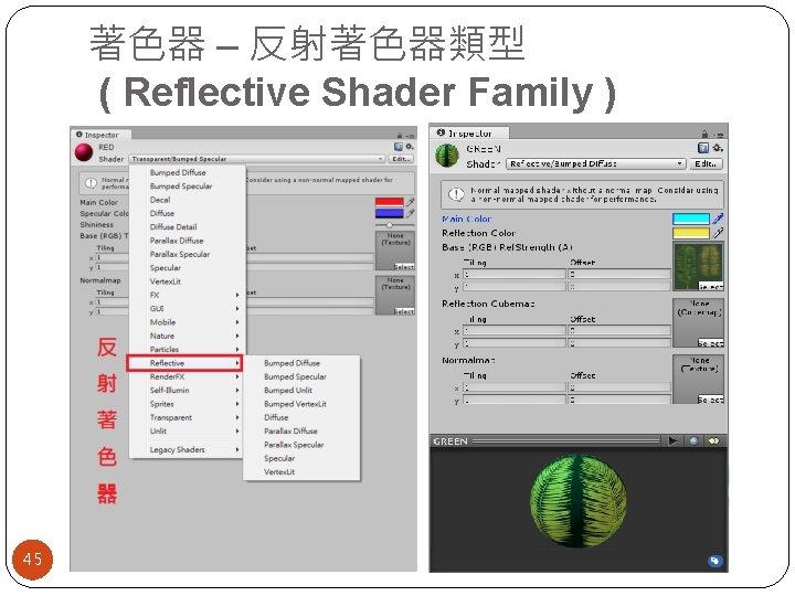 著色器 – 反射著色器類型 ( Reflective Shader Family ) 45