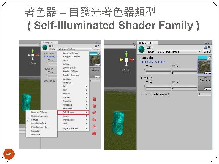 著色器 – 自發光著色器類型 ( Self-Illuminated Shader Family ) 46