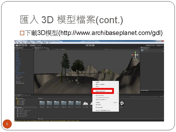 匯入 3 D 模型檔案(cont. ) �下載3 D模型(http: //www. archibaseplanet. com/gdl) 6