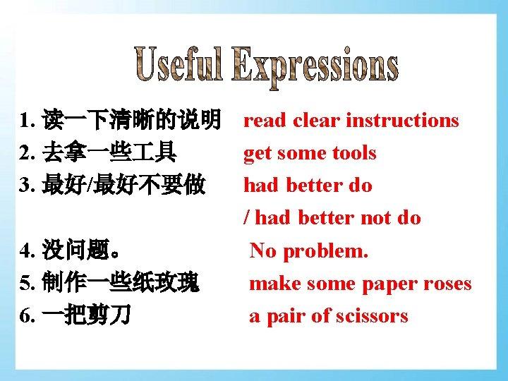 1. 读一下清晰的说明 read clear instructions 2. 去拿一些 具 get some tools 3. 最好/最好不要做 had
