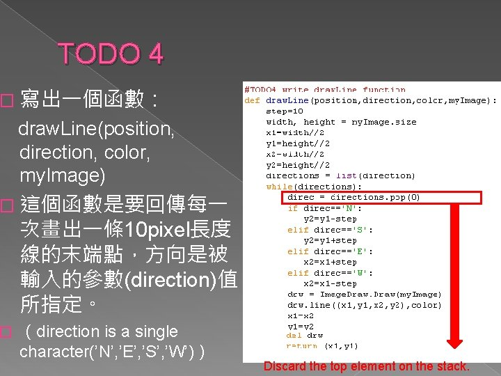 TODO 4 � 寫出一個函數: draw. Line(position, direction, color, my. Image) � 這個函數是要回傳每一 � 次畫出一條