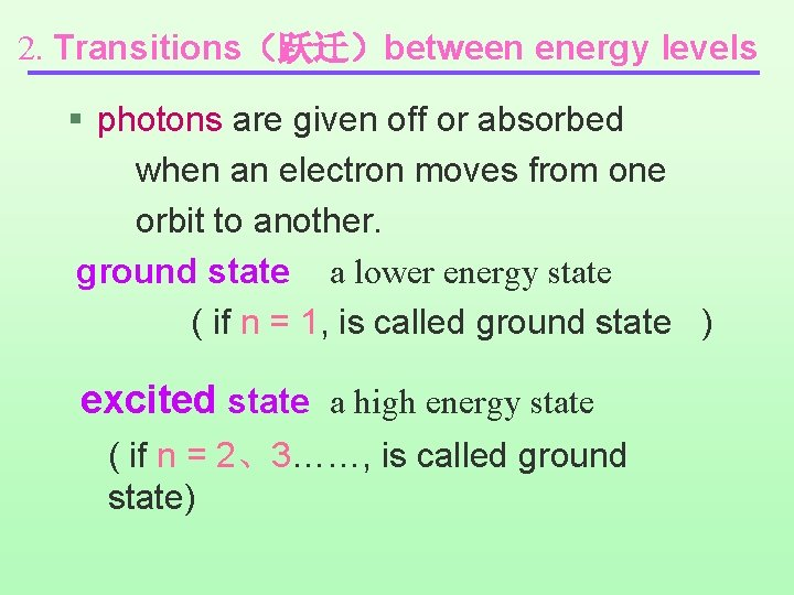 2. Transitions(跃迁)between energy levels § photons are given off or absorbed when an electron