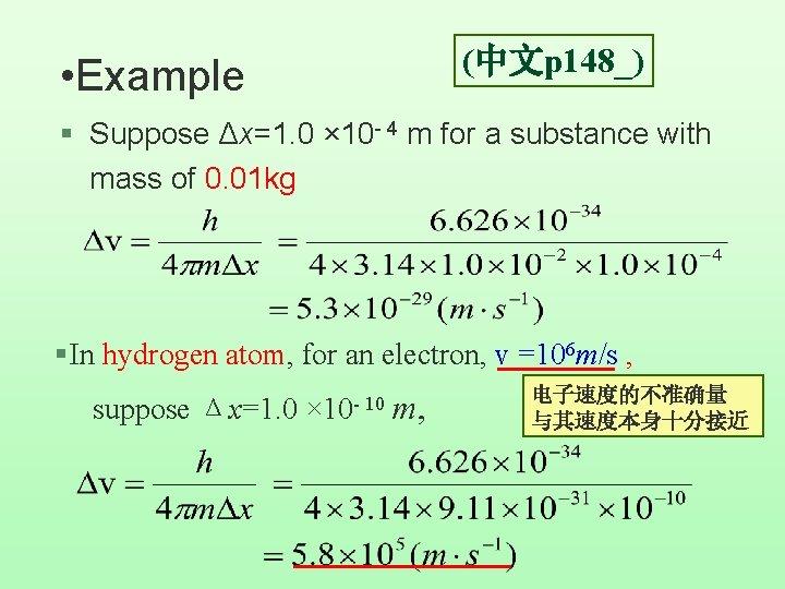 (中文p 148_) • Example § Suppose Δx=1. 0 × 10 - 4 m for