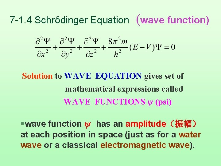 7 -1. 4 Schrődinger Equation (wave function) Solution to WAVE EQUATION gives set of