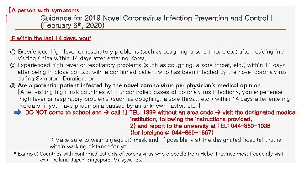 [A person with symptoms ] Guidance for 2019 Novel Coronavirus Infection Prevention and Control