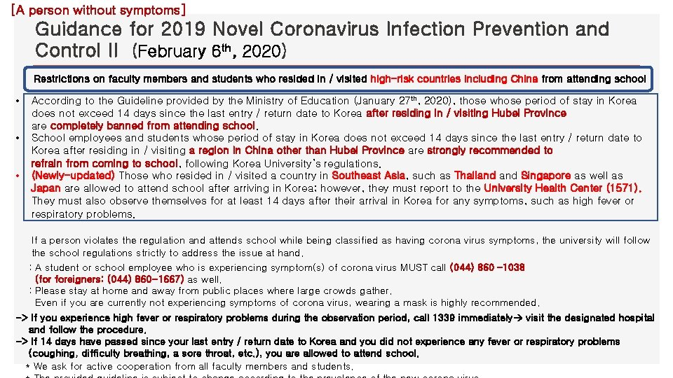 [A person without symptoms] Guidance for 2019 Novel Coronavirus Infection Prevention and Control II