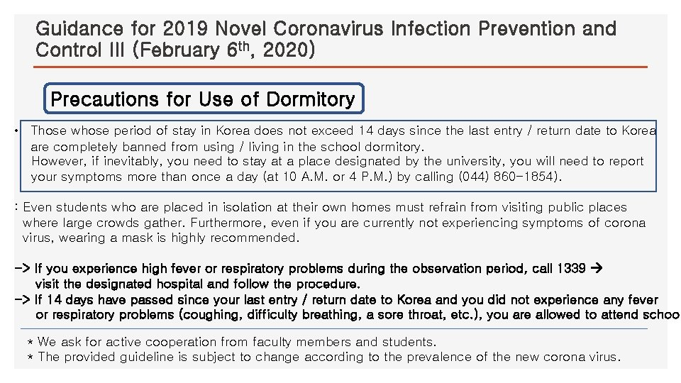 Guidance for 2019 Novel Coronavirus Infection Prevention and Control III (February 6 th, 2020)