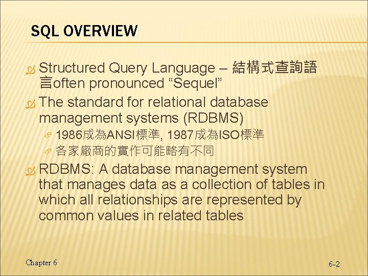 """SQL OVERVIEW Structured Query Language – 結構式查詢語 言often pronounced """"Sequel"""" The standard for relational"""