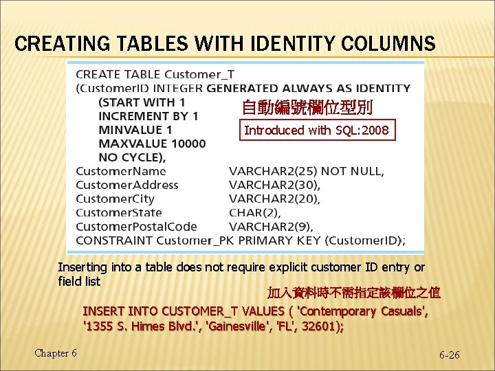 CREATING TABLES WITH IDENTITY COLUMNS 自動編號欄位型別 Introduced with SQL: 2008 Inserting into a table