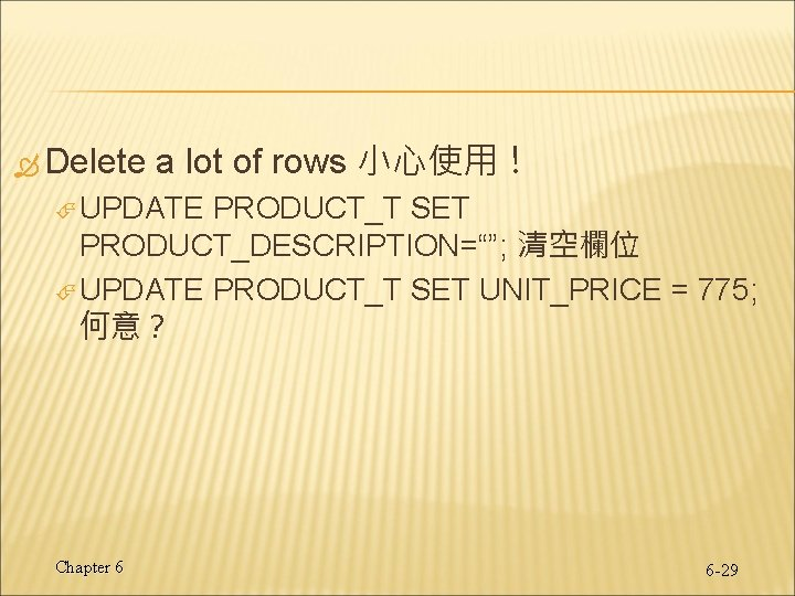 """Delete a lot of rows 小心使用! UPDATE PRODUCT_T SET PRODUCT_DESCRIPTION=""""""""; 清空欄位 UPDATE PRODUCT_T"""