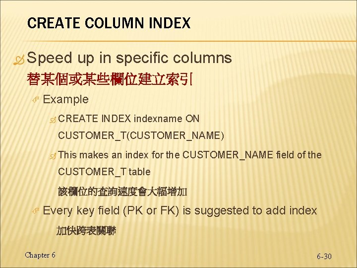 CREATE COLUMN INDEX Speed up in specific columns 替某個或某些欄位建立索引 Example CREATE INDEX indexname ON
