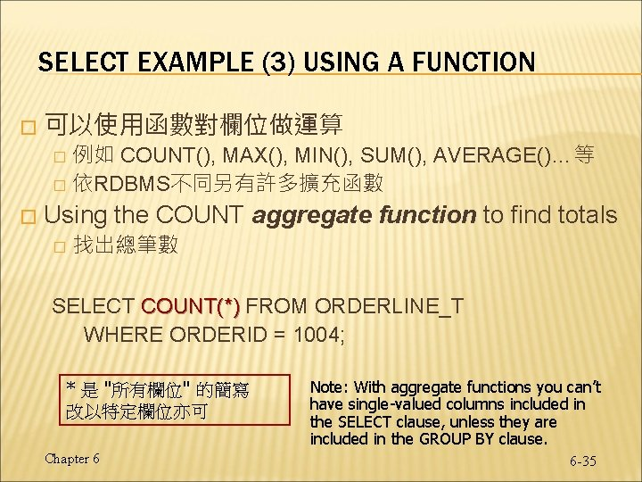 SELECT EXAMPLE (3) USING A FUNCTION � 可以使用函數對欄位做運算 例如 COUNT(), MAX(), MIN(), SUM(), AVERAGE()…等