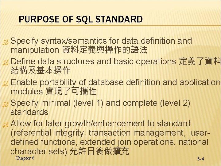 PURPOSE OF SQL STANDARD Specify syntax/semantics for data definition and manipulation 資料定義與操作的語法 Define data