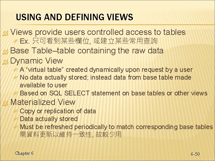 USING AND DEFINING VIEWS Views provide users controlled access to tables Ex. 只可看到某些欄位, 或建立某些常用查詢