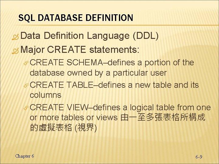 SQL DATABASE DEFINITION Data Definition Language (DDL) Major CREATE statements: CREATE SCHEMA–defines a portion