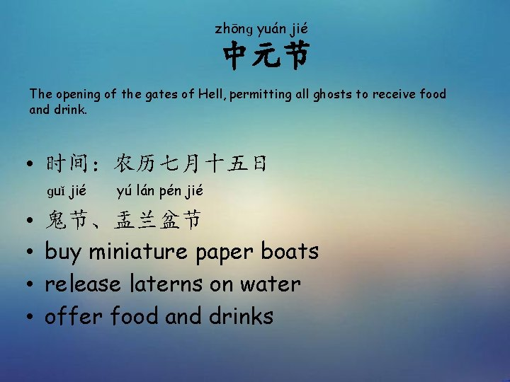zhōnɡ yuán jié 中元节 The opening of the gates of Hell, permitting all ghosts