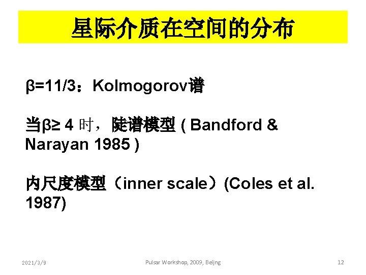 星际介质在空间的分布 β=11/3:Kolmogorov谱 当β≥ 4 时,陡谱模型 ( Bandford & Narayan 1985 ) 内尺度模型(inner scale)(Coles et