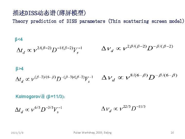 描述DISS动态谱(薄屏模型) Theory prediction of DISS parameters (Thin scattering screen model) β<4 β>4 Kolmogorov谱 (β=11/3):
