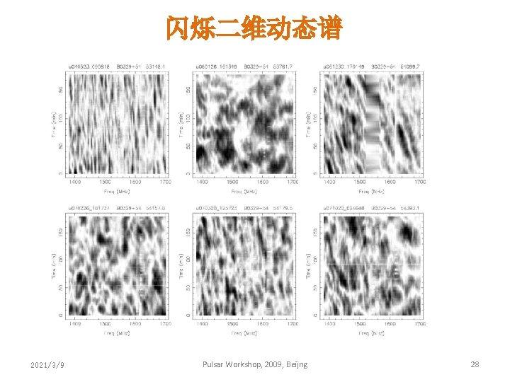 闪烁二维动态谱 2021/3/9 Pulsar Workshop, 2009, Beijng 28