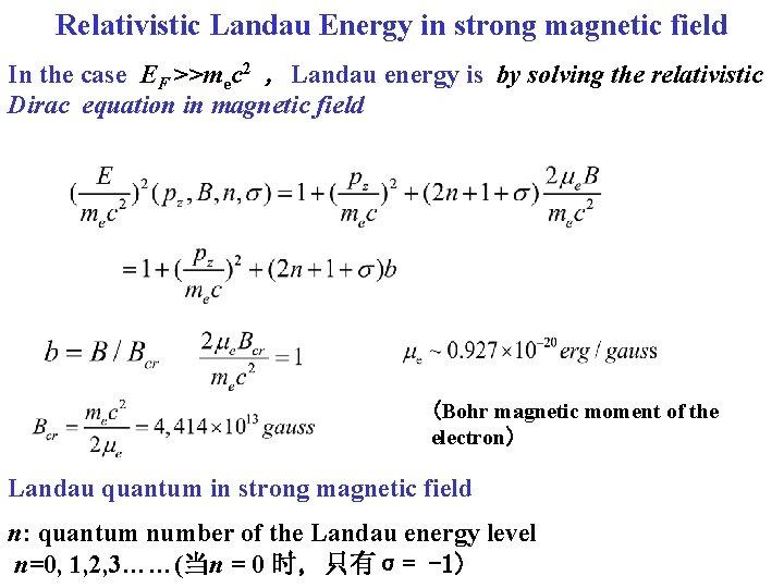 Relativistic Landau Energy in strong magnetic field In the case EF >>mec 2 ,