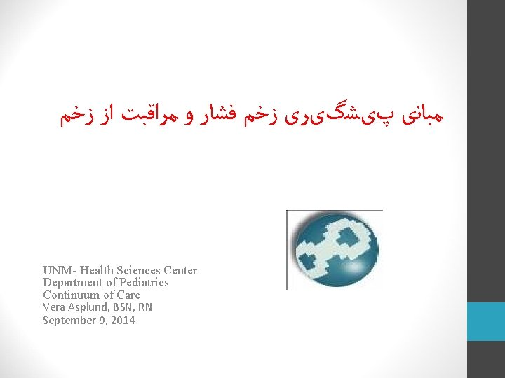 ﻣﺒﺎﻧی پیﺸگیﺮی ﺯﺧﻢ ﻓﺸﺎﺭ ﻭ ﻣﺮﺍﻗﺒﺖ ﺍﺯ ﺯﺧﻢ UNM- Health Sciences Center Department