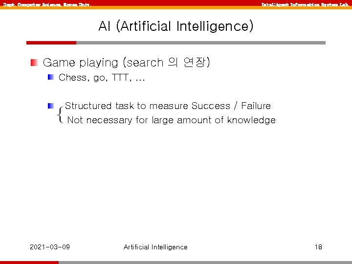 Dept. Computer Science, Korea Univ. Intelligent Information System Lab. AI (Artificial Intelligence) Game playing