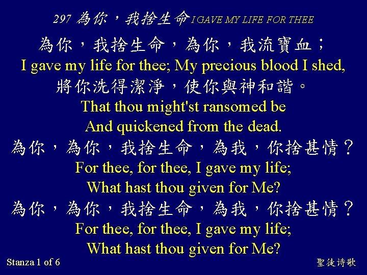 297 為你,我捨生命 I GAVE MY LIFE FOR THEE 為你,我捨生命,為你,我流寶血; I gave my life for