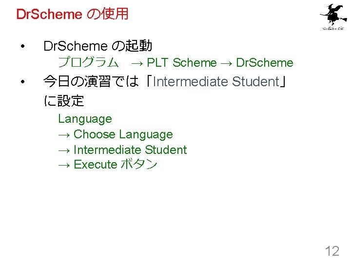 Dr. Scheme の使用 • Dr. Scheme の起動 プログラム → PLT Scheme → Dr. Scheme •