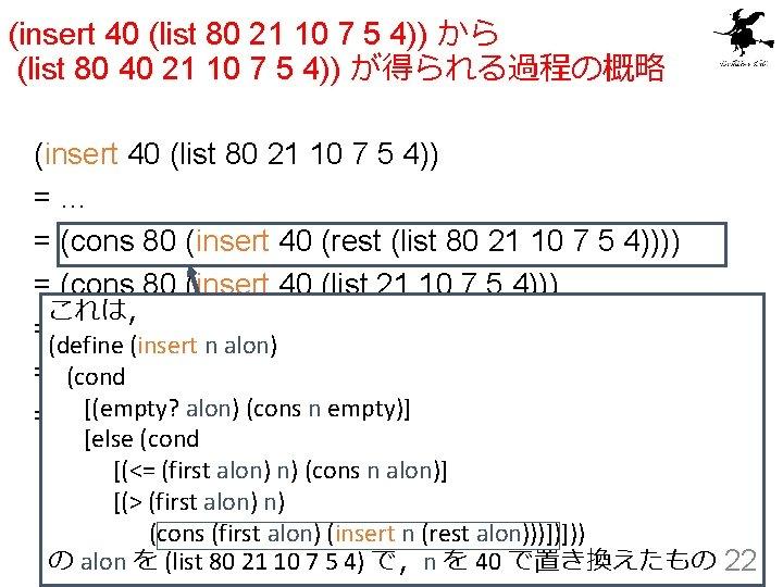 (insert 40 (list 80 21 10 7 5 4)) から (list 80 40 21