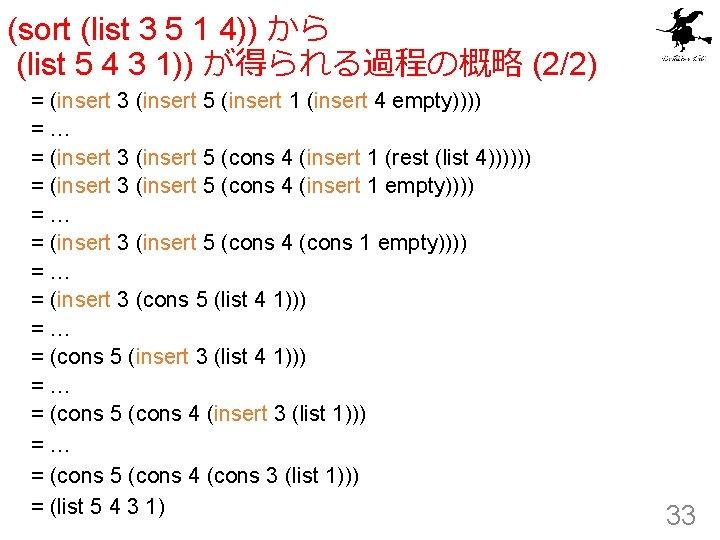 (sort (list 3 5 1 4)) から (list 5 4 3 1)) が得られる過程の概略 (2/2)
