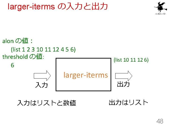 larger-iterms の入力と出力 alon の値: (list 1 2 3 10 11 12 4 5 6)