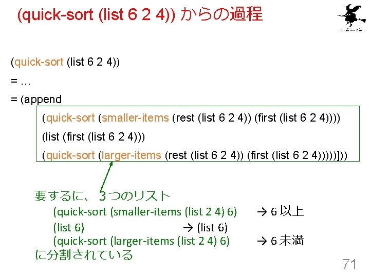 (quick-sort (list 6 2 4)) からの過程 (quick-sort (list 6 2 4)) =… = (append