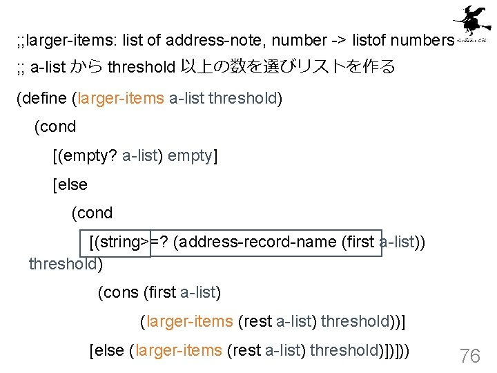 ; ; larger-items: list of address-note, number -> listof numbers ; ; a-list から