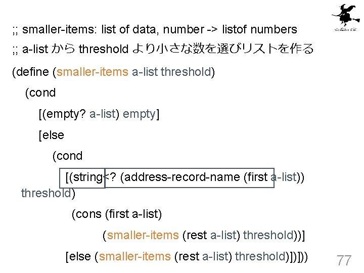 ; ; smaller-items: list of data, number -> listof numbers ; ; a-list から