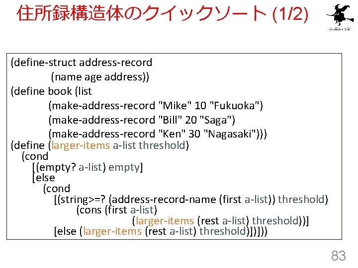 """住所録構造体のクイックソート (1/2) (define-struct address-record (name age address)) (define book (list (make-address-record """"Mike"""" 10 """"Fukuoka"""")"""