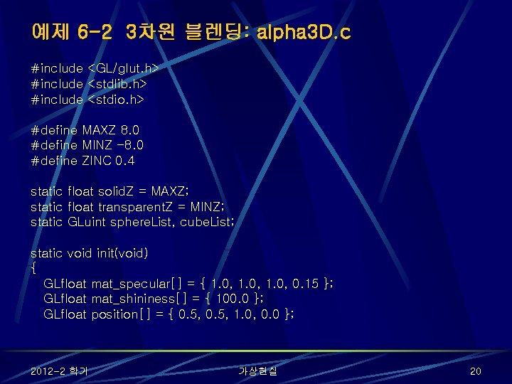 예제 6 -2 3차원 블렌딩: alpha 3 D. c #include <GL/glut. h> #include <stdlib.