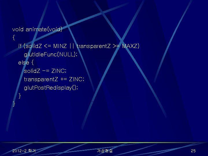void animate(void) { if (solid. Z <= MINZ || transparent. Z >= MAXZ) glut.