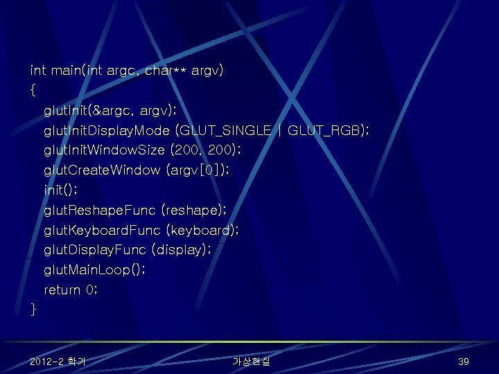 int main(int argc, char** argv) { glut. Init(&argc, argv); glut. Init. Display. Mode (GLUT_SINGLE