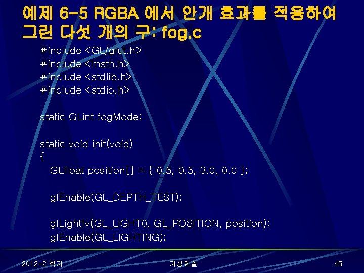 예제 6 -5 RGBA 에서 안개 효과를 적용하여 그린 다섯 개의 구: fog. c