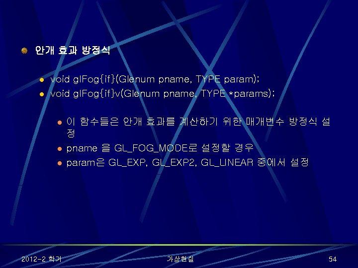 안개 효과 방정식 l l void gl. Fog{if}(Glenum pname, TYPE param); void gl. Fog{if}v(Glenum