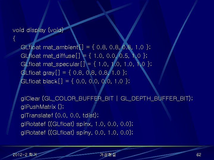 void display (void) { GLfloat mat_ambient[] = { 0. 8, 1. 0 }; GLfloat