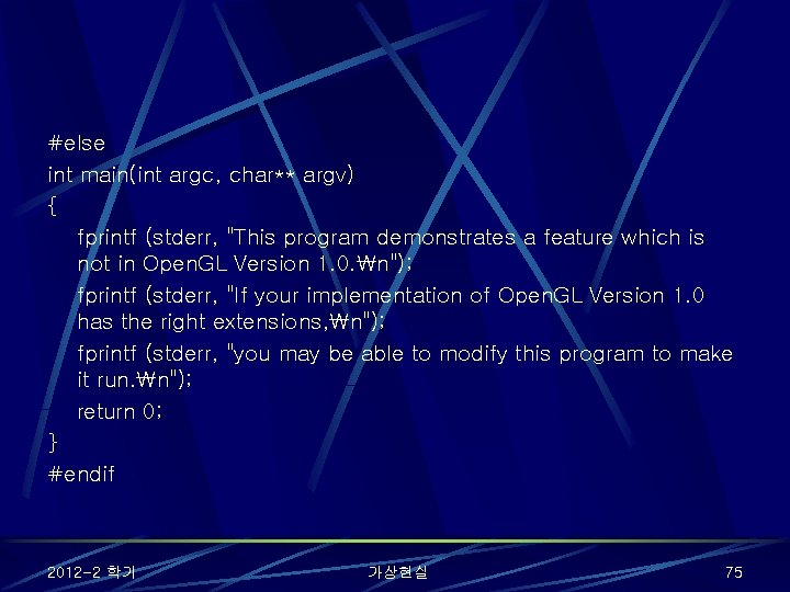 "#else int main(int argc, char** argv) { fprintf (stderr, ""This program demonstrates a feature"