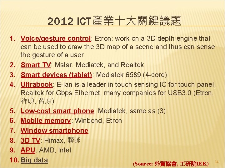 2012 ICT產業十大關鍵議題 1. Voice/gesture control: Etron: work on a 3 D depth engine that