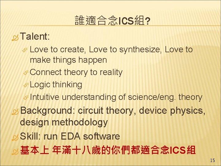 誰適合念ICS組? Talent: Love to create, Love to synthesize, Love to make things happen Connect