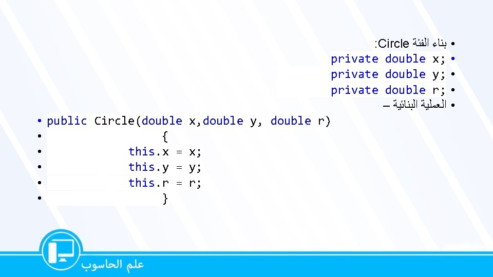 : Circle ﺑﻨﺎﺀ ﺍﻟﻔﺌﺔ private double x; private double y; private double r; –