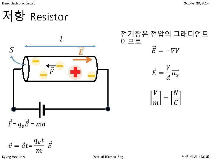 Basic Electronic Circuit October 28, 2014 저항 Resistor • Kyung Hee Univ. Dept. of