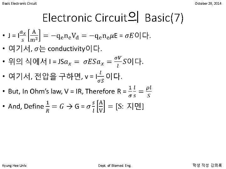 Basic Electronic Circuit October 28, 2014 Electronic Circuit의 Basic(7) • Kyung Hee Univ. Dept.