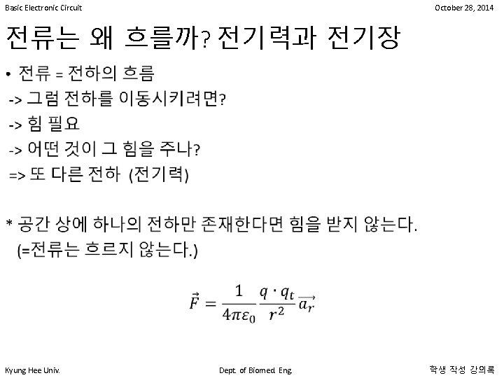 Basic Electronic Circuit October 28, 2014 전류는 왜 흐를까? 전기력과 전기장 • Kyung Hee